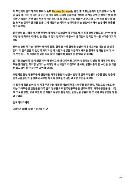 """kyoposhinmun.de-한국ì""""통 ì¶¤ê³ í˜""""대무용의 무언극 ì—´ë¤"""